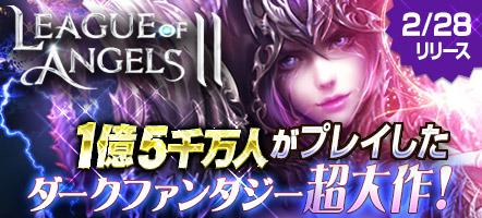 20170223_League of AngelsⅡ_アプリトップページスライドバナー