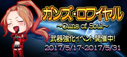 20170517_Guns of Soul_アプリトップページスライドバナー