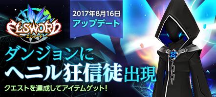 20170814_エルソード_アプリトップページスライドバナー
