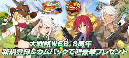 20180111_大戦略WEB_アプリトップページスライドバナー
