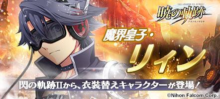 20180314_英雄伝説 暁の軌跡_アプリトップページスライドバナー
