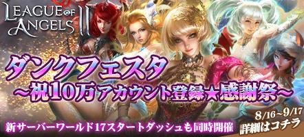 20180808_League of AngelsⅡ_アプリトップページスライドバナー