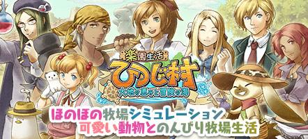 20181119_楽園生活 ひつじ村_アプリトップページスライドバナー