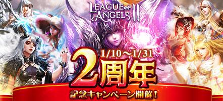 20181226_League of AngelsⅡ_アプリトップページスライドバナー
