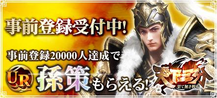 20190111_天下三分_アプリトップページスライドバナー