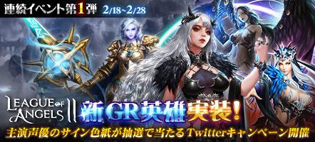 20190208_League of AngelsⅡ_アプリトップページスライドバナー