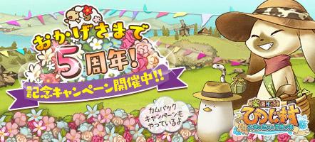 20190326_楽園生活 ひつじ村_アプリトップページスライドバナー