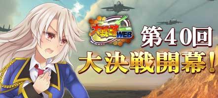 20190513_大戦略WEB_アプリトップページスライドバナー