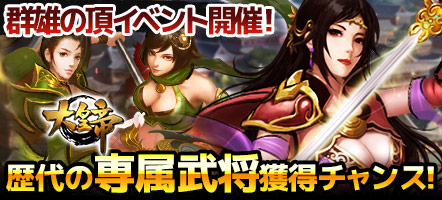 20190515_大皇帝_アプリトップページスライドバナー