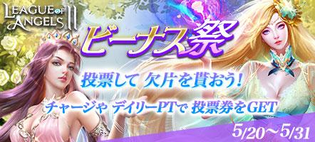 20190517_League of AngelsⅡ_アプリトップページスライドバナー