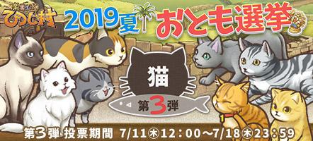 20190710_楽園生活 ひつじ村_アプリトップページスライドバナー