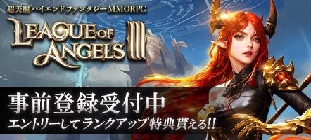 20190911_League of Angels3_アプリトップページスライドバナー