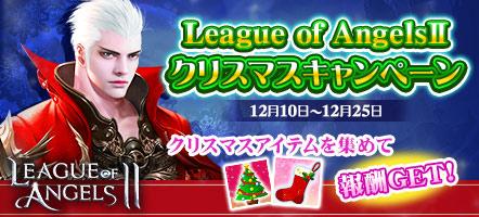 20191206_League of AngelsⅡ_アプリトップページスライドバナー