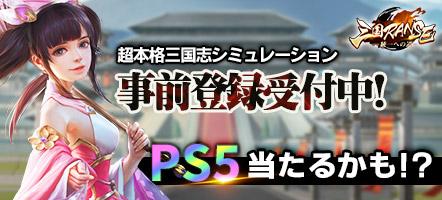 20201009_三国RANSE_アプリトップページスライドバナー