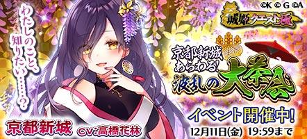 20201130_城姫クエスト 極_アプリトップページスライドバナー