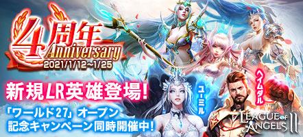 20210106_League of AngelsⅡ_アプリトップページスライドバナー