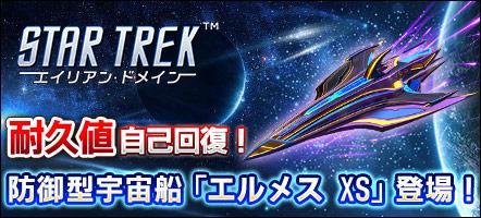20210112_スター・トレック_アプリトップページスライドバナー