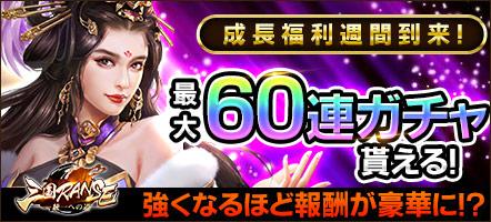 20210507_三国RANSE_アプリトップページスライドバナー