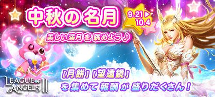 20210915_League of AngelsⅡ_アプリトップページスライドバナー