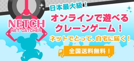 20140624_ネットキャッチャー ネッチ_【新】アプリトップページスライドバナー