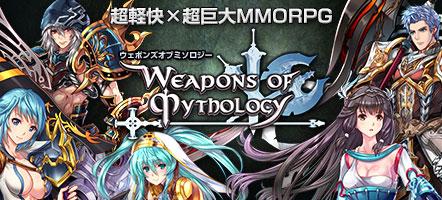20141201_Weapons of Mythology_アプリトップページスライドバナー