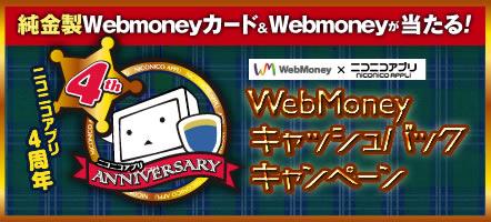 ニコニコアプリ4周年WebMoneyキャッシュバックキャンペーン