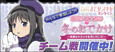 魔法少女まどか☆マギカオンライン