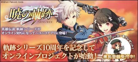 20160802_英雄伝説 暁の軌跡_アプリトップページスライドバナー