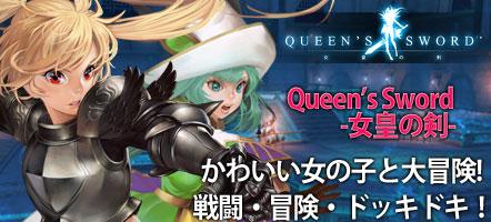 20140812_Queen's Sword -女皇の剣-_アプリトップページスライドバナー