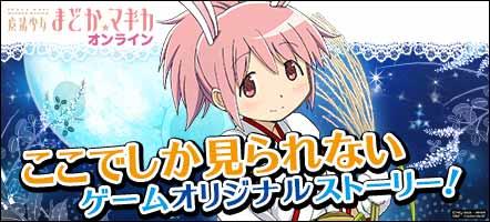 魔法少女まどか☆マギカオンライン(20140826)