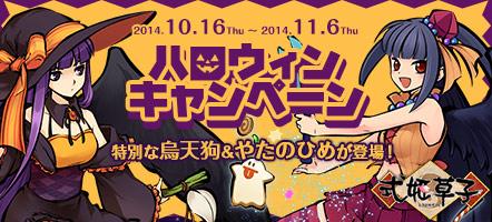 20141008_式姫草子_アプリトップページスライドバナー