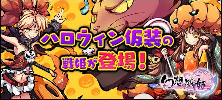 20141014_幻想戦姫_アプリトップページスライドバナー