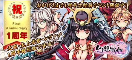 20141117_幻想戦姫_アプリトップページスライドバナー