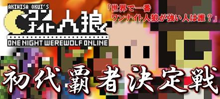 20141120_ワンナイト人狼オンライン_アプリトップページスライドバナー