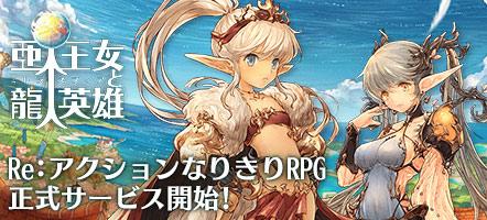 20211015_亜人王女と龍人英雄 -ミトラスフィア-_アプリトップページスライドバナー