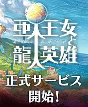 20211015_亜人王女と龍人英雄 -ミトラスフィア-_アプリトップページサイドバナー左
