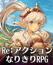 20211015_亜人王女と龍人英雄 -ミトラスフィア-_アプリトップページサイドバナー右